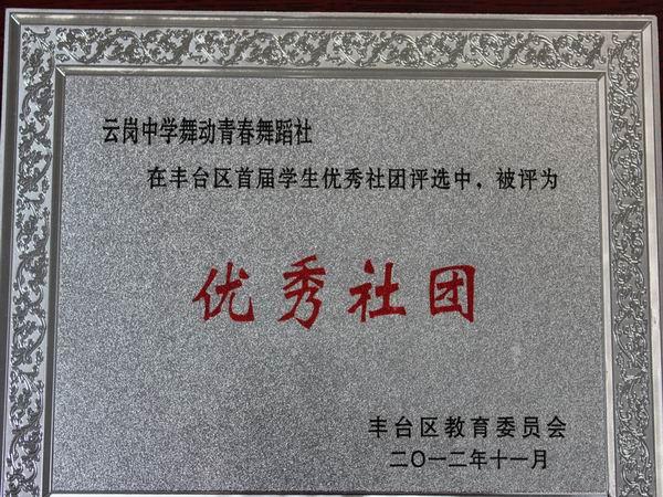 丰台区优秀学生社团