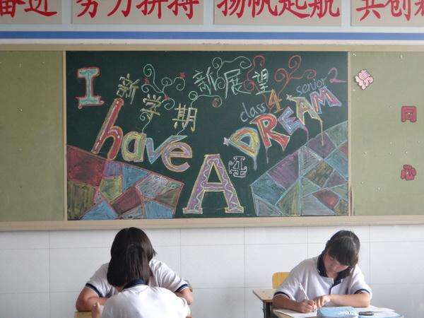 高二手抄报中国梦