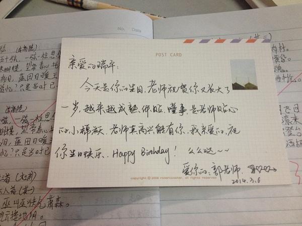 感恩父母老师 共享生日祝福